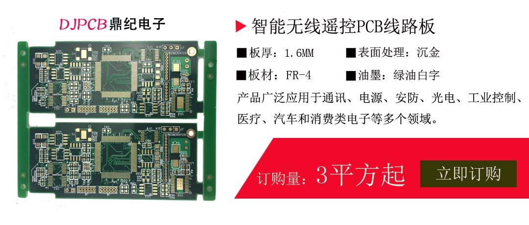 智能无线遥控PCB线路板