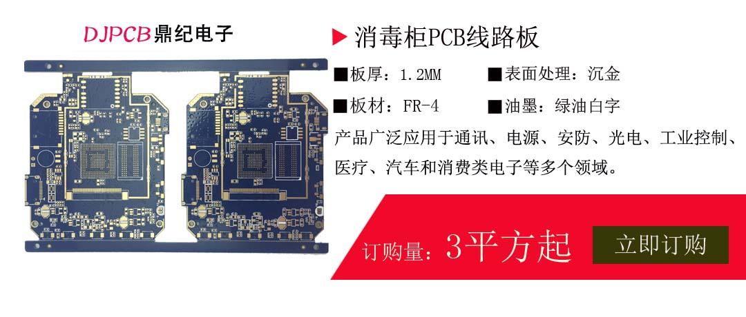 消毒柜PCB线路板
