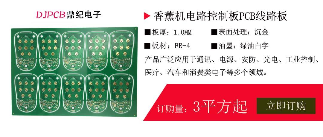 香薰机电路控制板PCB线路板