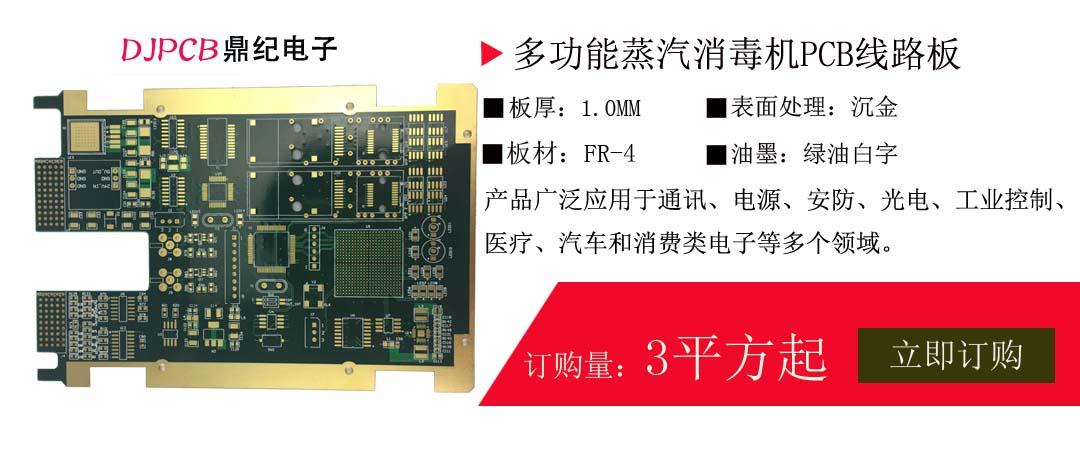 多功能蒸汽消毒机PCB线路板