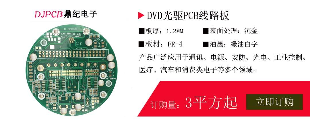 DVD光驱PCB线路板