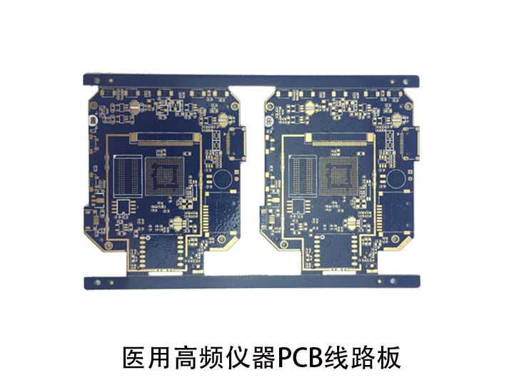 医用高频仪器PCB线路板