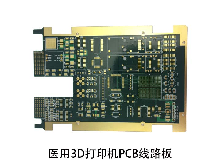 医用3D打印机PCB线路板