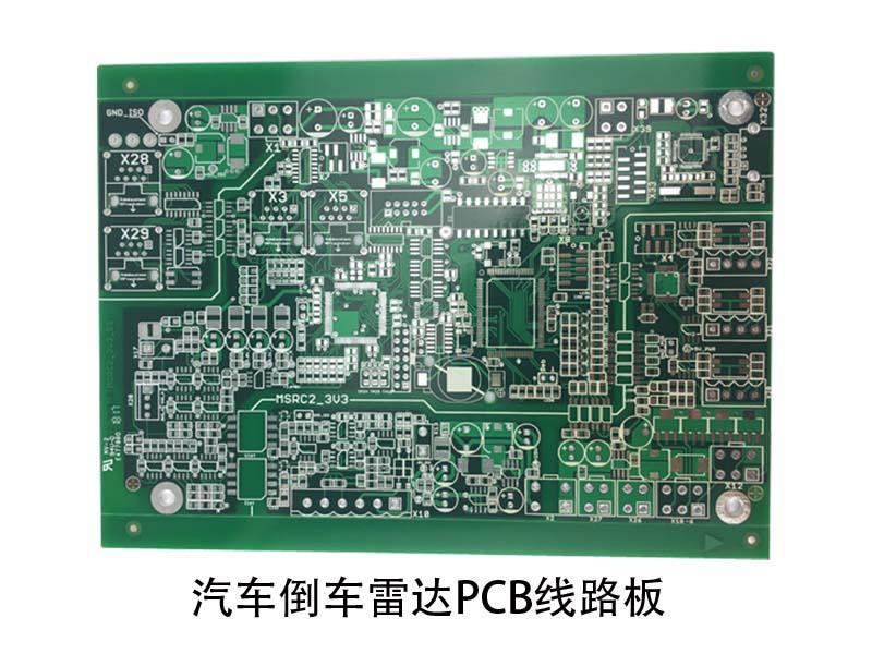 汽车倒车雷达PCB线路板