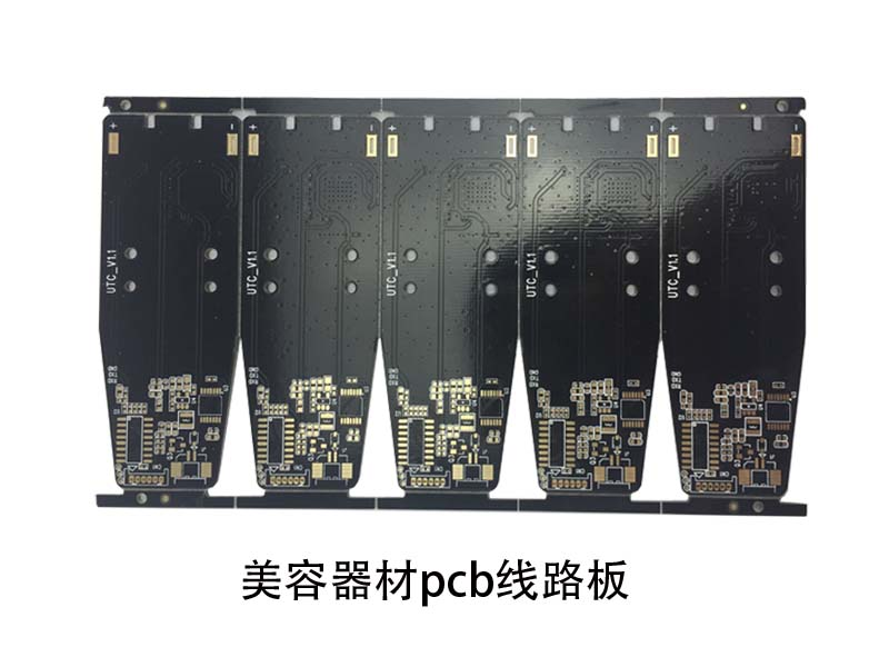 美容器材pcb线路板
