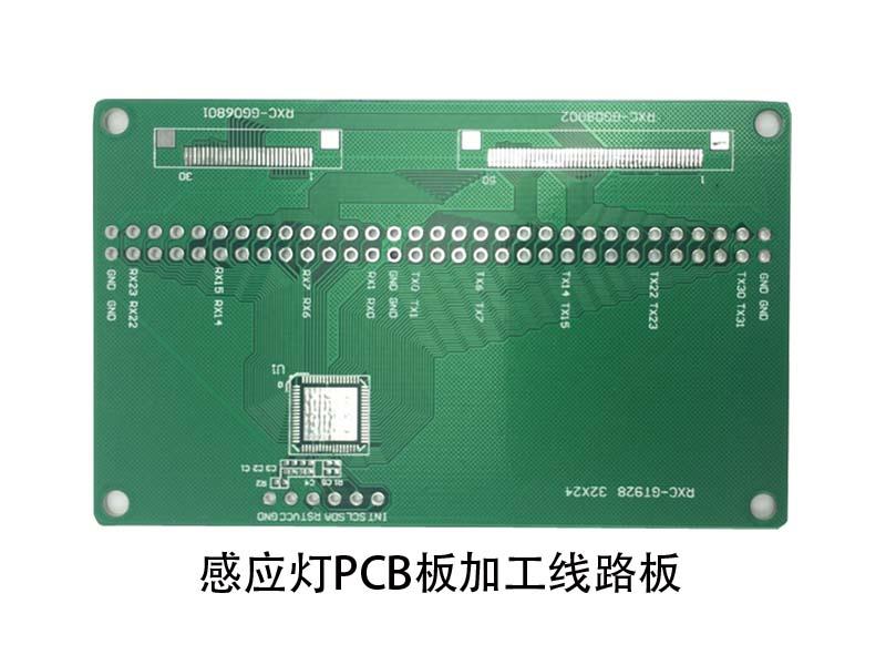 感应灯PCB板加工线路板