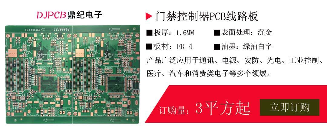 门禁控制PCB线路板