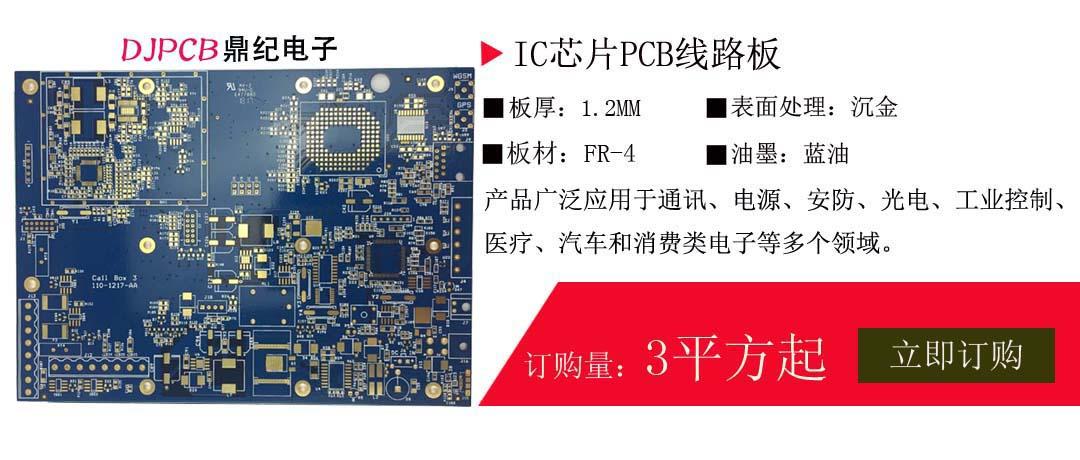 IC芯片PCB电路板