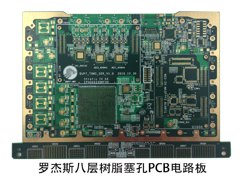 罗杰斯八层树脂塞孔PCB电路