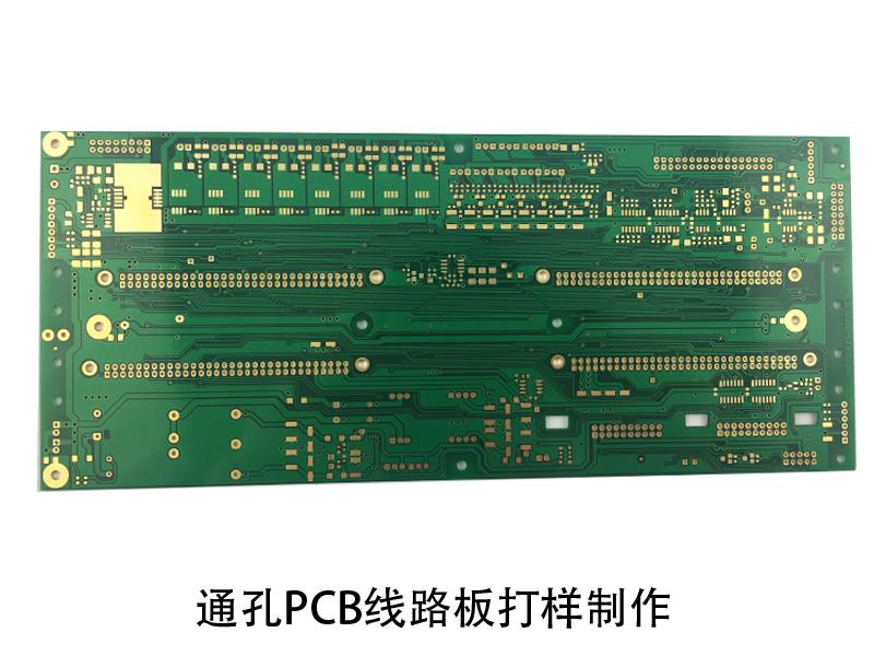 通孔PCb线路板打样制作