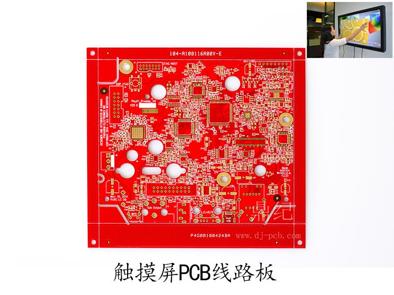 触摸屏PCB线路板