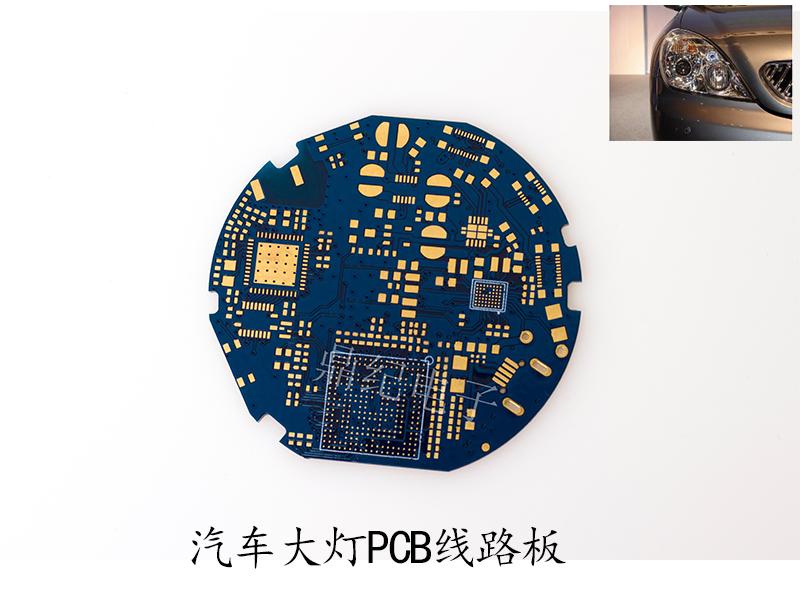 汽车大灯PCB线路板