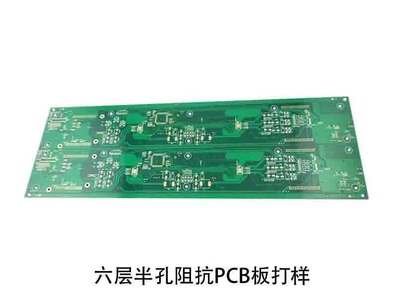 六层半孔阻抗PCB板打样
