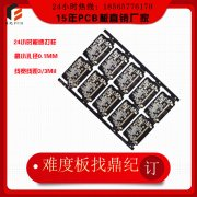 北京电路板生产厂家就选