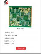 深圳HDI3阶线路板厂家