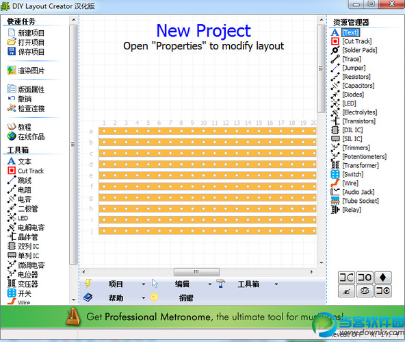 PCB布局工具Diy layout Creater