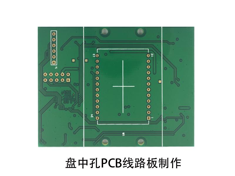 盘中孔pcb线路板制作